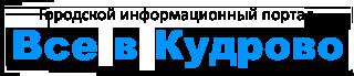 ВсевКудрово