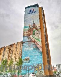 Самое большое графити в России.