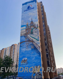 Самое большое графити Кудрово