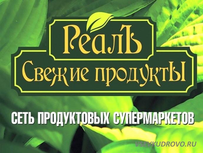 Реал Магазин В Спб Официальный Сайт Отзывы